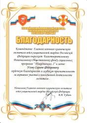 Благодарственное письмо С.Ф.Усову