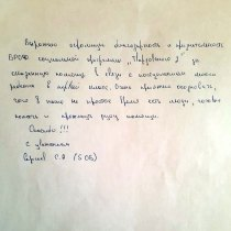 Письмо-благодарность 04098