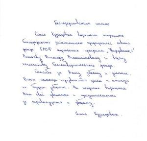 Письмо-благодарность 06.10.2021-20
