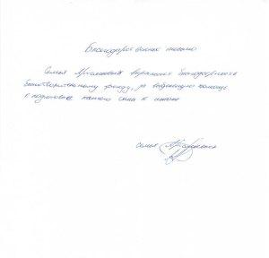 Письмо-благодарность 06.10.2021-24