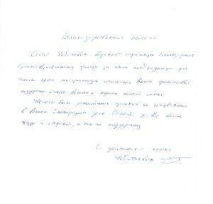 Письмо-благодарность 06.10.2021-26