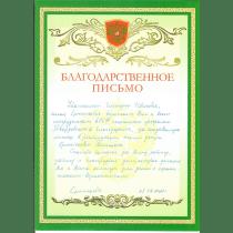 Письмо-благодарность 06.10.2021-30
