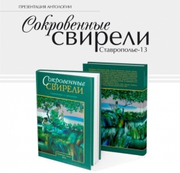 «Сокровенные свирели. Ставрополье-13»