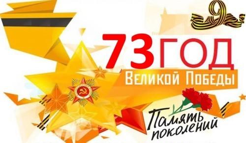 73 годовщина победы