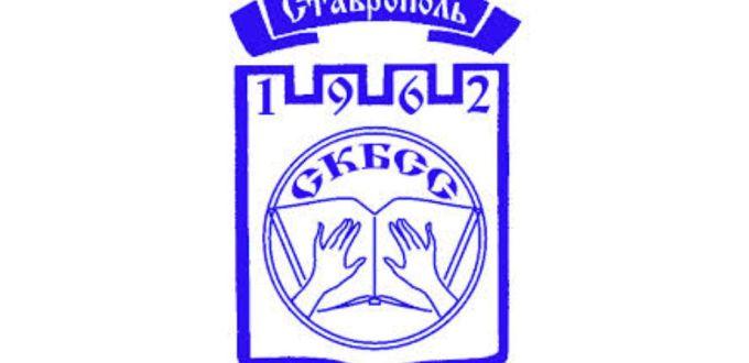 СКБСС