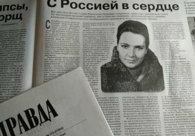 С РОССИЕЙ В СЕРДЦЕ