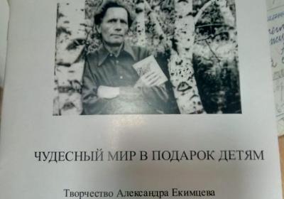 ПОЭТ-ЮБИЛЯР