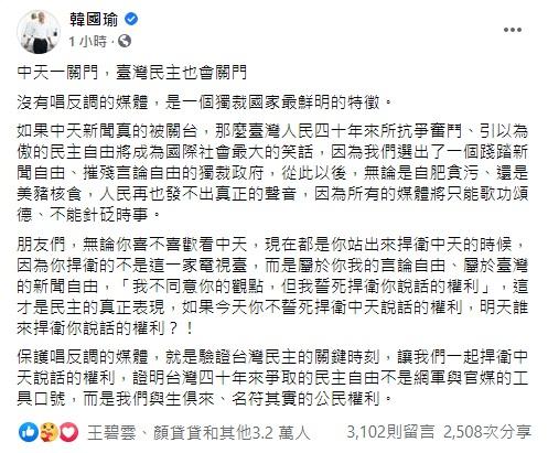 韓國瑜發文捍衛新聞自由