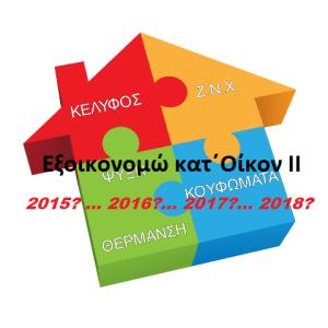 exikonomo 2