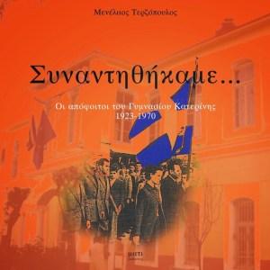 ΒΙΒΛΙΟ ΚΑΤΕΡΙΝΗ 3