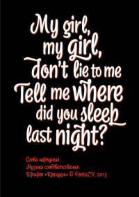where-did-you-sleep