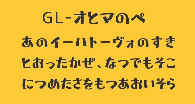 GL-オとマのペ