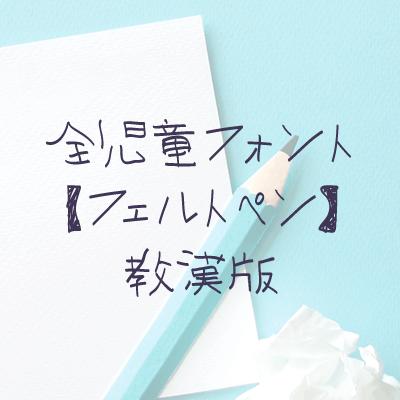 全児童フォント【フェルトペン】教漢(無料版)