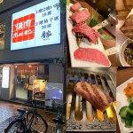 1Fは生ビール280円!『焼肉 房家 上野六丁目店』に行ってきた!