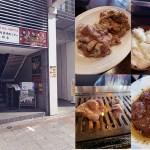 【激安】焼肉ランチ『神保町食肉センター 上野店』に行ってきた!