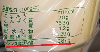 松田マヨネーズ トランス脂肪酸