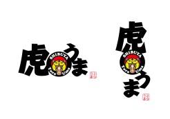 虎うま_ロゴ2