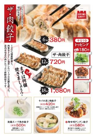 ザ肉餃子_フードメニュー_160227_ページ_2