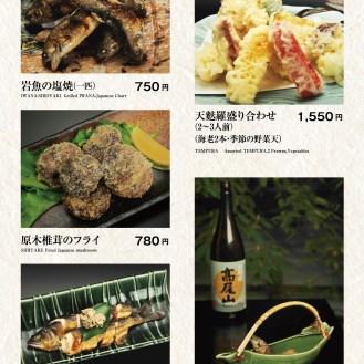 栄茶屋-酒肴_02