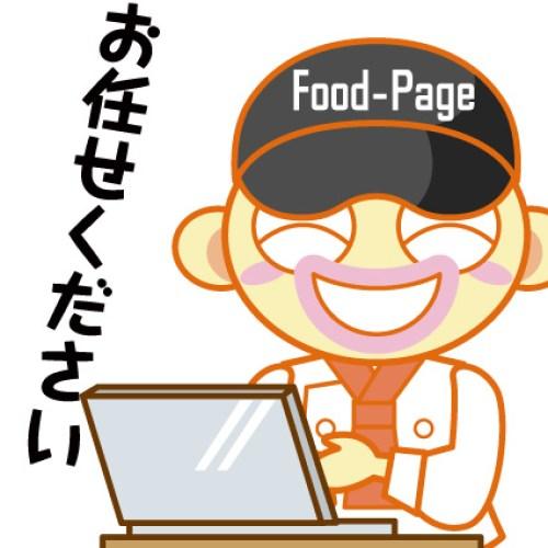ホームページレスキュー