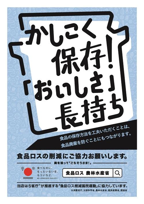 農林水産省 フードロスのポスター6