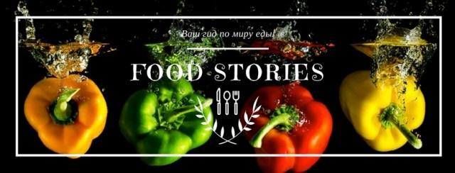 О проекте Food Stories