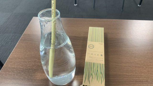 草ストローと水のボトル