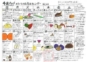2019年4月たべもの記念日カレンダー