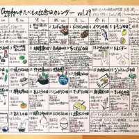 2019年10月 たべもの記念日カレンダー