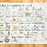 2020年4月 たべもの記念日カレンダー