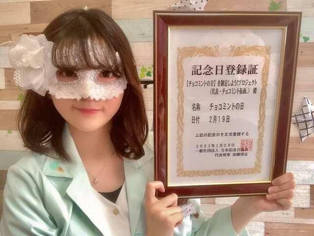たべもの記念日研究家が応援・完全バックアップした「チョコミントの日」が日本記念日協会認定されました