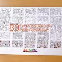 「たべもの記念日カレンダー 50号記念メモリアルブック」発売のお知らせ/2021年7月25日(日)たべカレ展&通信販売にて
