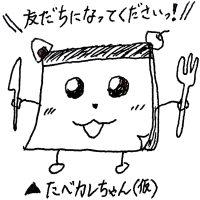 「たべもの記念日」公式LINEアカウントはじめました!