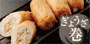 出典:ぎょうざ巻について|東京おでん種・さつま揚げ専門店 マルイシ増英