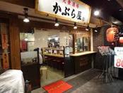 かぶら屋 蒲田1号店