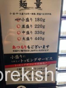 つけ麺屋ごんろく6