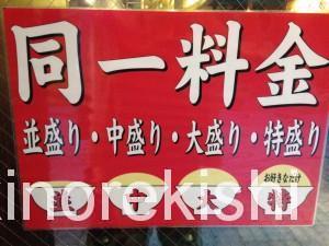 麺屋武蔵 神山2