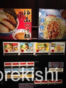 麺屋武蔵 神山1