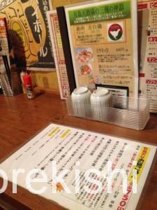 有鳥天酒場唐揚げ食べ放題8