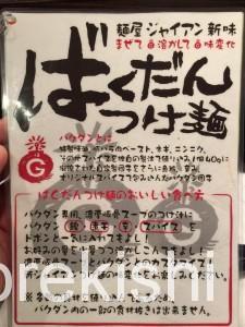 西東京市デカ盛り田無麺屋ジャイアンニボシつけ麺特盛10
