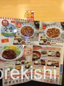 豚丼キング(キング豚丼)すき家裏メニュー8