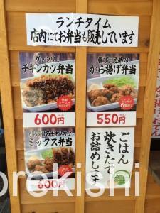 揚げ三兄弟東日本橋店ランチとんかつ定食5