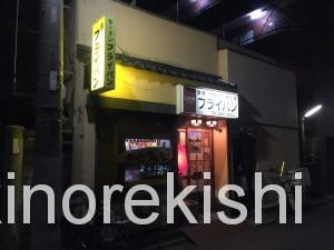 キッチンフライパン北千住特大ロースソースカツ丼7