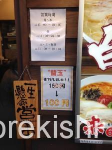 三豊麺人形町9