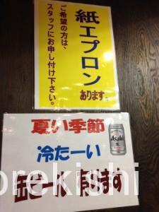 らーめん大 押上・業平橋店3