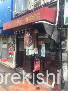 飯田橋えぞ松神楽坂店回鍋肉ホイコーロー定食大盛り
