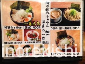 ラーメン極や替え玉無料6