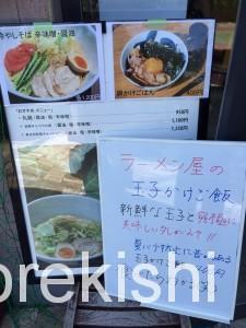 チャーチストリート軽井沢ラーメン特製チャーシュー麺大盛り5