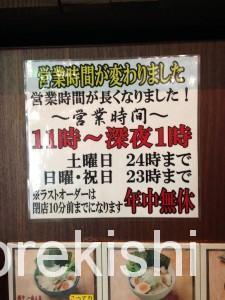 ラーメン極や替え玉無料4