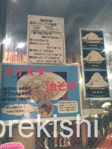五反田ラーメン豚とこむぎ10